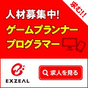 株式会社エクスジール